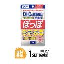 【送料無料】 DHC ぽっぽ 30日分 (60粒) ディーエ...