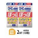 【送料無料】【2パック】 DHC ぽっぽ 30日分×2パック...