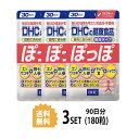 【送料無料】【3パック】 DHC ぽっぽ 30日分×3パック...