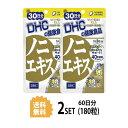 【送料無料】【2パック】 DHC ノニエキス 30日分×2パ...