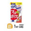 【送料無料】 DHC プロポリス 30日分 (60粒) ディ...