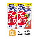 【送料無料】【2パック】 DHC プロポリス 30日分×2パ...