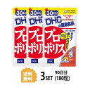 【送料無料】【3パック】 DHC プロポリス 30日分×3パ...