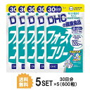 【送料無料】 【5パック】 お得!DHC フォースコリー 3...