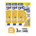 【送料無料】【3パック】 DHC ニンニク+卵黄 30日分×3パック (180粒) ディーエイチシー サプリメント ニンニク アリイン 卵黄 粒タイプ 1