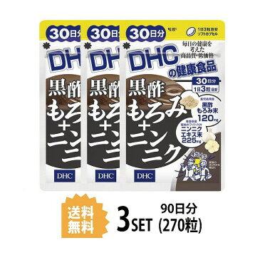 【送料無料】【3パック】 DHC 黒酢もろみ+ニンニク×3パック 30日分 (270粒) ディーエイチシー