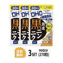 【送料無料】【3パック】 DHC 熟成黒ニンニク 30日分×3パック (270粒) ディーエイチシー サプリメント 黒ニンニク トコトリエノール ビタミンE 粒タイプ