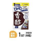 【送料無料】 DHC 香酢 こうず 30日分 (90粒) ディーエイチシー サプリメント アルギニン シスチン グルタミン酸 粒タイプ