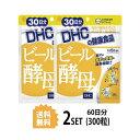 【送料無料】【2パック】 DHC ビール酵母 30日分×2パック (300粒) ディーエイチシー サプリメント ビタミンB ミネラル 粒タイプ