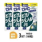 DHCピクノジェノール-PB30日分