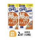 【送料無料】【2パック】 DHC 柿渋エチケット 30日分×2パック (120粒) ディーエイチシー サプリメント 柿渋エキス 粒タイプ