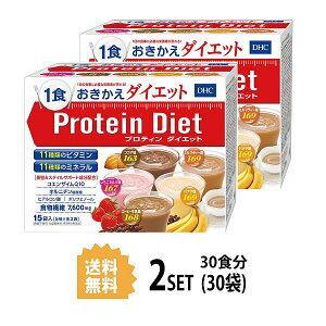 【送料無料】【2個セット】 DHC プロティンダイエット 15袋入×2個セット (5味×各6袋) ディーエイチシー おきかえ食 ドリンク ウエイト