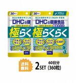 【送料無料】【2パック】DHC極(ごく)らくらく30日分×2パック(360粒)ディーエイチシー
