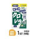 【送料無料】 DHC クロレラ 30日分 (90粒) ディーエイチシー サプリメント クロレラ アミノ酸 ビタミン 粒タイプ その1