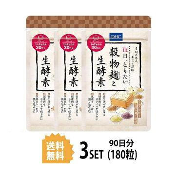 【送料無料】【3パック】 DHC 毎日、とりたい 穀物麹と生酵素 30日分×3パック (180粒) ディーエイチシー