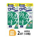 【送料無料】【2パック】 DHC リラックスの素 30日分×2パック ...