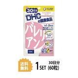 【送料無料】 DHC バレリアン 30日分 (60粒) ディーエイチシー