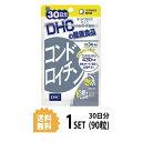 【送料無料】 DHC コンドロイチン 30日分 (90粒) ディーエイチシー サプリメント コンドロイチン 亜鉛 II型コラーゲン サプリ 健康食品 粒タイプ