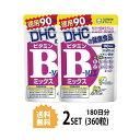 【送料無料】【2パック】 DHC ビタミンBミックス 徳用9...