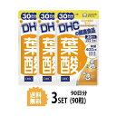 【送料無料】 【3パック】 DHC 葉酸 30日分×3パック