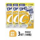 【3個セット】 【送料無料】 DHC ビタミンC ハードカプセル 30日分×3セット 180粒 ディーエイチシー 【栄養機能食品(ビタミンC・ビタミンB2)】 サプリメント サプリ ビタミンB ビタミンC 健康食品 ビタミンサプリ 粒タイプ