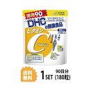 【送料無料】 DHC ビタミンC(ハードカプセル)徳用90日分 (180粒) ディーエイチシー 【栄養機能食品(ビタミンC・ビタミンB2)】