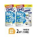 【送料無料】【2パック】 DHC カルシウム+CBP 徳用90日分×2パック (720粒) ディーエイチシー 【栄養機能食品(カルシウム)】