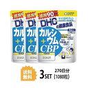 【送料無料】【3パック】 DHC カルシウム+CBP 徳用90日分×3パック (1080粒) ディーエイチシー 【栄養機能食品(カルシウム)】