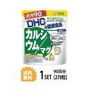 【送料無料】 DHC カルシウム/マグ 徳用90日分 (270粒) ディーエイチシー 【栄養機能食品(カルシウム・マグネシウム)】