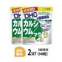 【送料無料】【2パック】 DHC カルシウム/マグ 徳用90日分×2パック (540粒) ディーエイチシー 【栄養機能食品(カルシウム・マグネシウム)】