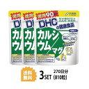 【送料無料】【3パック】 DHC カルシウム/マグ 徳用90日分×3パック (810粒) ディーエイチシー 【栄養機能食品(カルシウム・マグネシウム)】