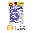 【送料無料】 DHC ブルーベリーエキス 徳用90日分 (180粒) ディーエイチシー