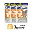 【送料無料】 【3パック】 DHC マルチビタミン 60日分×3パック (180粒) ディーエイチシー サプリメント ビオチン ナイアシン β-カロテン 粒タイプ