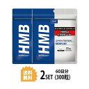 【送料無料】【2パック】 DHC HMB エイチエムビー 30日分×2パック (300粒) ディーエイチシー サプリメント カルシウム HMB 粒タイプ