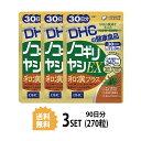 【送料無料】【3パック】 DHC ノコギリヤシEX 和漢プラス 30日分×3パック (270粒) ディーエイチシー サプリメント ノコギリ椰子 リコピン ビタミンD セレン 粒タイプ 1
