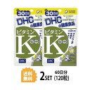 【送料無料】 【2パック】 DHC ビタミンK 30日分×2パック (120粒) ディーエイチシー サプリメント ビタミンK CPP ビタミンD3 粒タイプ