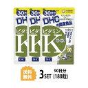 【送料無料】【3パック】 DHC ビタミンK 30日分×3パック (180粒) ディーエイチシー サプリメント ビタミンK CPP ビタミンD3 粒タイプ