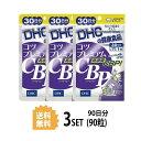 【3パック】【送料無料】 DHC コツプレミアムCBP 30日分×3パック (90粒) ディーエイチシー サプリメント CBP 濃縮乳清活性たんぱく 粒タイプ
