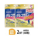 【2パック】【送料無料】 DHC グルコサミン 2000 3...