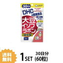 【送料無料】 DHC 大豆イソフラボン 吸収型 30日分 (60粒) ディーエイチシー サプリメント
