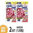 【送料無料】 【2パック】 DHC 大豆イソフラボン 吸収型 30日分×2パック (120粒) ディ