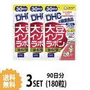 【送料無料】【3パック】 DHC 大豆イソフラボン 吸収型 30日分×3パック (180粒) ディー