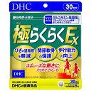 【3個セット】 小林製薬  ロコエール 270粒(30日分)×3個セット 【正規品】 ※軽減税率対応品