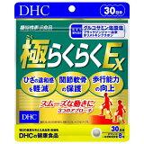 【送料無料】 DHC 極らくらくS 30日分 (240粒) ディーエイチシー サプリメント グルコサミン CBP コンドロイチン ヒアルロン酸 サプリ 健康食品 粒タイプ