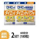 【送料無料】 【2パック】 DHC ダイエットパワー 30日分×2パック (180粒) ディーエイチシー