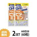【送料無料】 【2パック】 DHC マルチビタミン 30日分×2パック (60粒) ディーエイチシー サプリメント 葉酸 ビタミンP ビタミンC ビタミンE サプリ 健康食品 粒タイプ