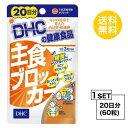 【お試しサプリ】【送料無料】 DHC 主食ブロッカー 20日分 (60粒) ディーエイチシー