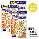 【お試しサプリ】【3個セット】【送料無料】 DHC 主食ブロッカー 20日分×3パック (180粒) ディーエイチシー