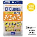 【お試しサプリ】【送料無料】 DHC ダイエットパワー 20日分 (60粒) ディーエイチシー サプリメント ファビノール リポ酸 粒タイプ