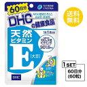 【送料無料】 DHC 天然ビタミンE 大豆 60日分 (60